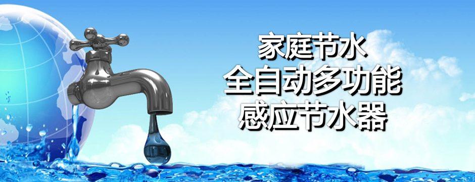 全自动多功能节水感应器